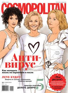 Cosmopolitan в июне: антивирус активирован