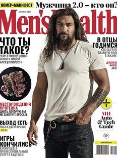 Men's Health всентябре: мужчина 2.0 – кто он?