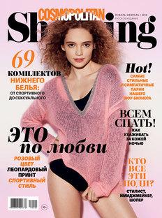 Зимний номер Cosmopolitan Shopping