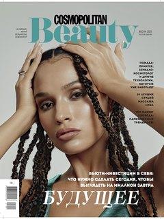 Cosmopolitan Beauty весной: каким будет наше бьюти-будущее