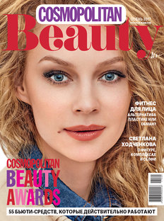 Cosmopolitan Beauty Releases Fall Issue