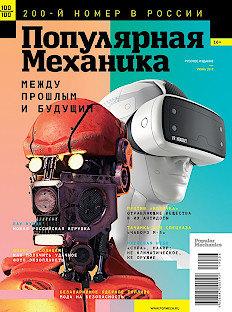 Popular Mechanics in June