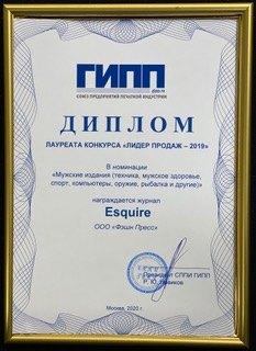 Esquire победил в конкурсе «Лидер продаж – 2019»