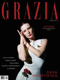 Grazia «flip» issue: the new reality