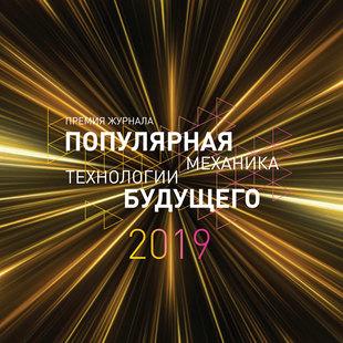 Премия «Популярной механики» «Технологии будущего»