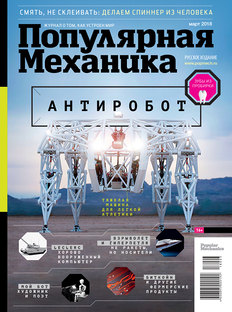Popular Mechanics in March