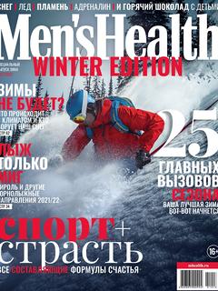 Специальный зимний номер Men's Health: спорт + страсть