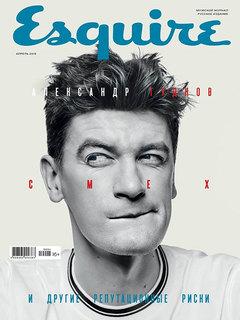Esquire в апреле