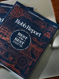 Вечер в честь Robb Report Best of the Best