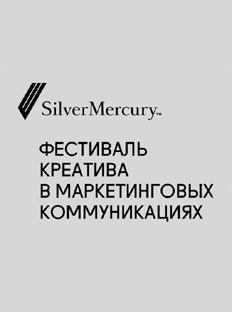 Independent Media расскажет наSilver Mercury обэффективности branded content