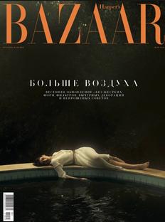 Harper's Bazaar вмае: больше воздуха