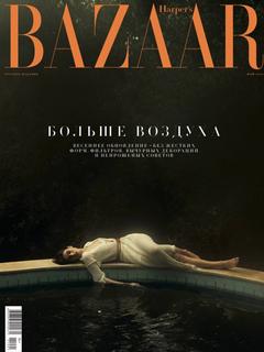 Harper's Bazaar в мае: больше воздуха