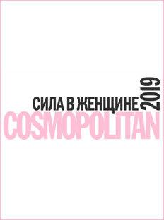 Cosmopolitan объединяет женщин, которые меняют общество
