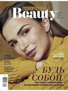 Cosmopolitan Beauty осенью: как создать личный бренд