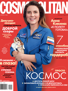 Cosmopolitan in April: Just Space