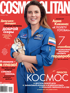 Cosmopolitan in April: Just Space
