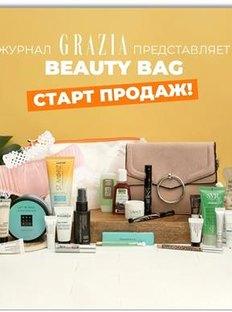 Beauty Bag отGrazia: все, что нужно длябезупречного образа