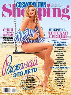 Летний номер Cosmopolitan Shopping
