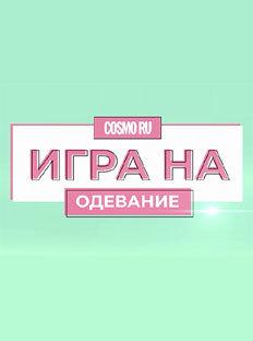«Игра наодевание»: видеорубрика наCosmo.ru