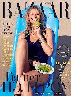 Harper's Bazaar в марте: Гвинет Пэлтроу и её велнес-империя