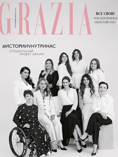 #TheStoryInsideUs from Grazia and Libresse