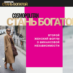 Конференция Cosmopolitan «Стань богатой»