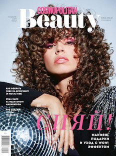 Зима с Cosmopolitan Beauty: сияй!