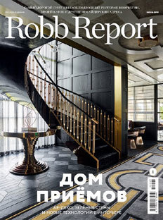 Robb Report Russia in June