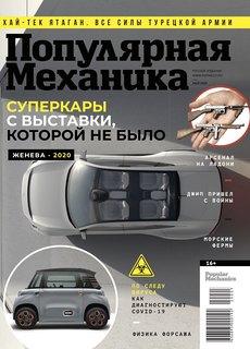 «Популярная механика» в мае: суперкары с выставки, которой не было
