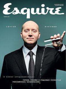 Esquire вноябре: новое средневековье