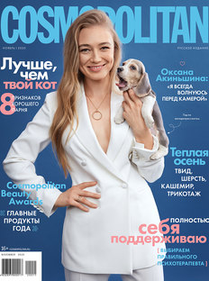 Cosmopolitan вноябре: краткий гид попсихотерапии