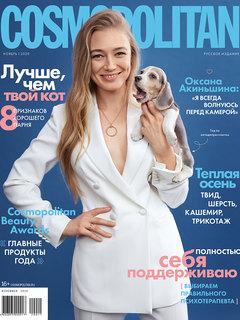 Cosmopolitan в ноябре: краткий гид по психотерапии