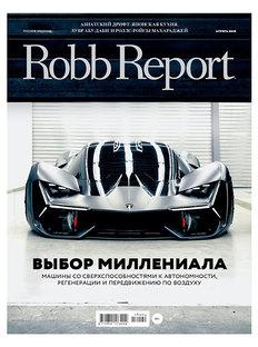 «Robb Report Россия» вапреле