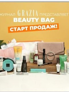 Grazia Beauty Bag: Everything You Need for a Perfect Look