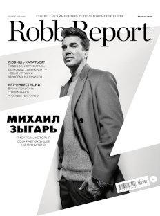 «Robb Report Россия» вфеврале: общение — новая роскошь