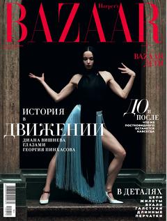 Harper's Bazaar в октябре: история в движении