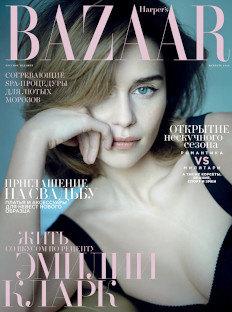 Harper's Bazaar в феврале: жить со вкусом по рецепту Эмилии Кларк