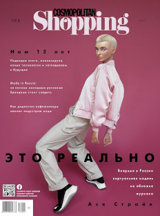 Anniversary Issue of Cosmopolitan Shopping: Virtual Model on AR Covers