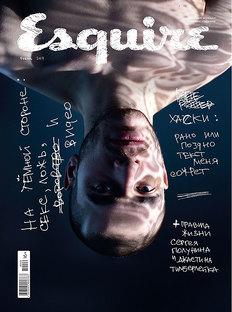 Esquire in February