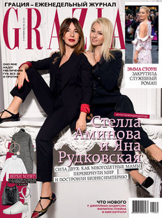 Grazia Magazine to Include Children's Supplement With New Issue