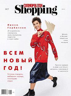 Зимний выпуск Cosmopolitan Shopping: всем Новый год!