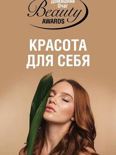 Красота для себя: бьюти-премия «Домашнего Очага»