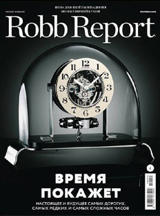 Robb Report Russia in September: Time Will Tell