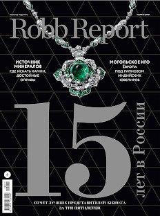 Ноябрьский «Robb Report Россия»: ювелирный номер к15-летнему юбилею