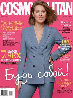 Cosmopolitan в апреле