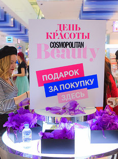 Cosmopolitan Beauty Holds Beauty Day
