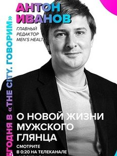 Men's Health Heroes and Anti-heroes on Moscow 24