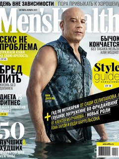 The Fall Issue of Men's Health: Style Guide and Overcoming Bad Habits