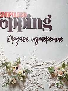 Cosmopolitan Shopping Hosted Business Breakfast