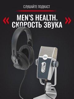 «Скорость звука» – первый подкаст Men's Health
